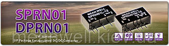 SPRN01 и DPRN01 - Mean Well выпускает новый инкапсулированный DC-DC преобразователь