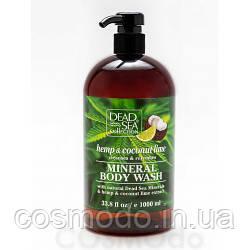 Гель для душа с экстрактами конопли, кокоса и лайма Dead Sea Collection Hemp & Coconut Lime Body Wash