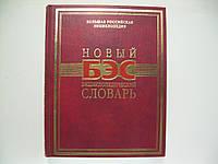 Новый энциклопедический словарь.
