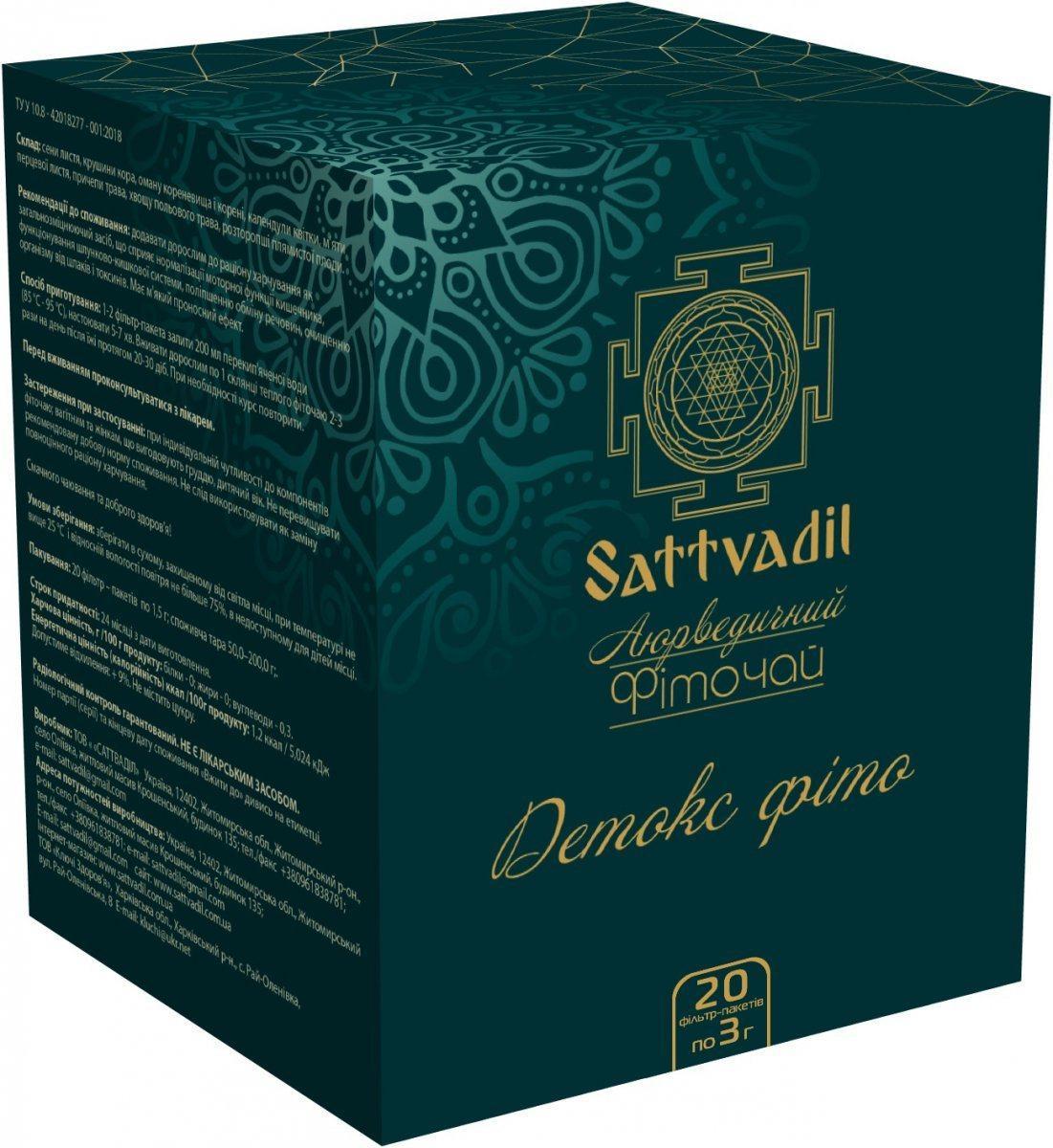 Аюрведический чай Детокс фито Sattvadil, 20 пакетиков