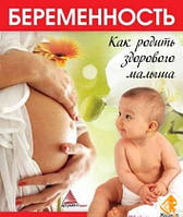 Книга Беременность. Как родить здорового малыша. Автор - А.Л.Лисовская (Аргумент Принт)