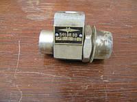 Гидрозамок одностор. 541.08.00 (П 788А)