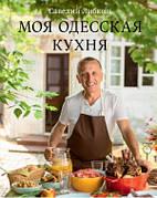Моя одеська кухня Сергій Лібкін