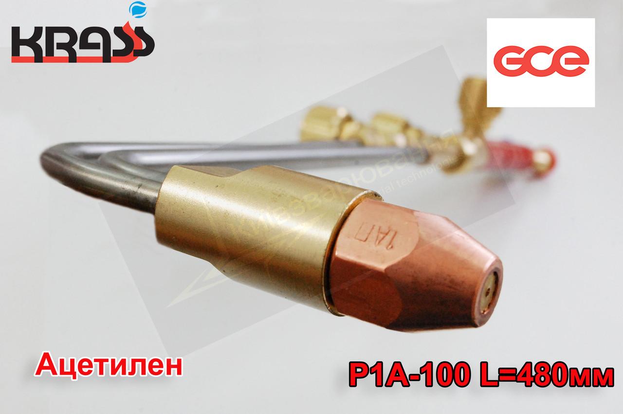 Резак ацетиленовый Р1А-100 L=480мм КРАСС