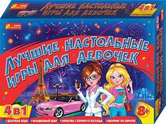 Найкращі настільні ігри для дівчаток 4в1 (8+) 12120003Р Ranok-Creative