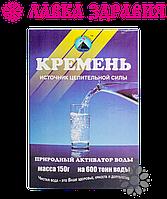Активатор воды Кремень, 150 г