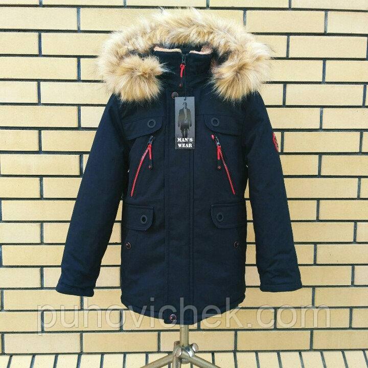 Зимняя куртка для мальчика с мехом теплая с капюшоном