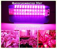 Светодиодный led фитопрожектор, светильник полного спектра 30вт