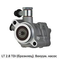 Вакуумный насос на Volkswagen LT 28-46 2.8 TDi (бразилец),  VW011VACUUM MSG