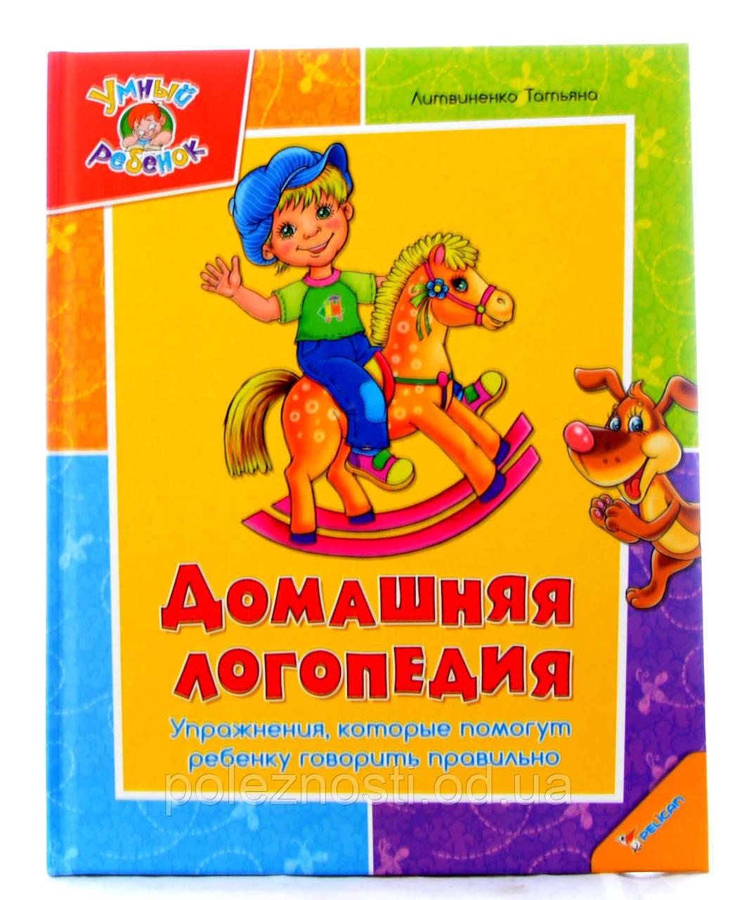 Б/У книга Домашняя логопедия, Литвиненко Т. (в отличном состоянии)