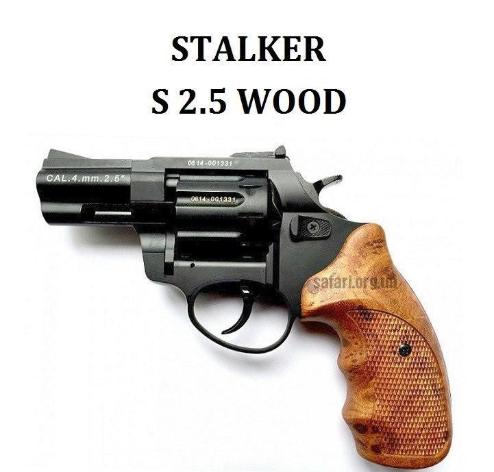 """Револьвер Stalker S 2.5"""" (барабан силумин) коричневая рукоять"""