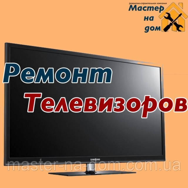 Ремонт телевізорів на дому у Тернополі