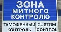 Таможенное оформление импорта в Украине.
