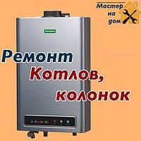 Ремонт газових колонок на дому у Тернополі