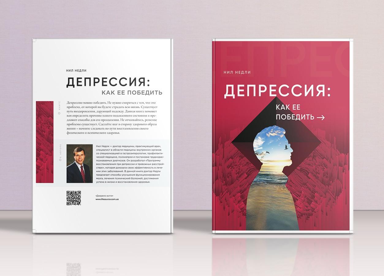 """""""Депрессия: как ее победить"""" Нил Недли"""