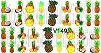 Слайдер дизайн для ногтей фрукты