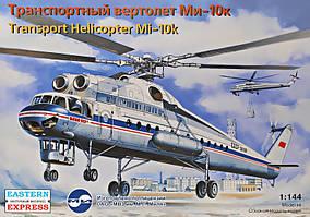 """Транспортный вертолет Ми-10К """"летающий кран"""". 1/144 EASTERN EXPRESS 14510"""
