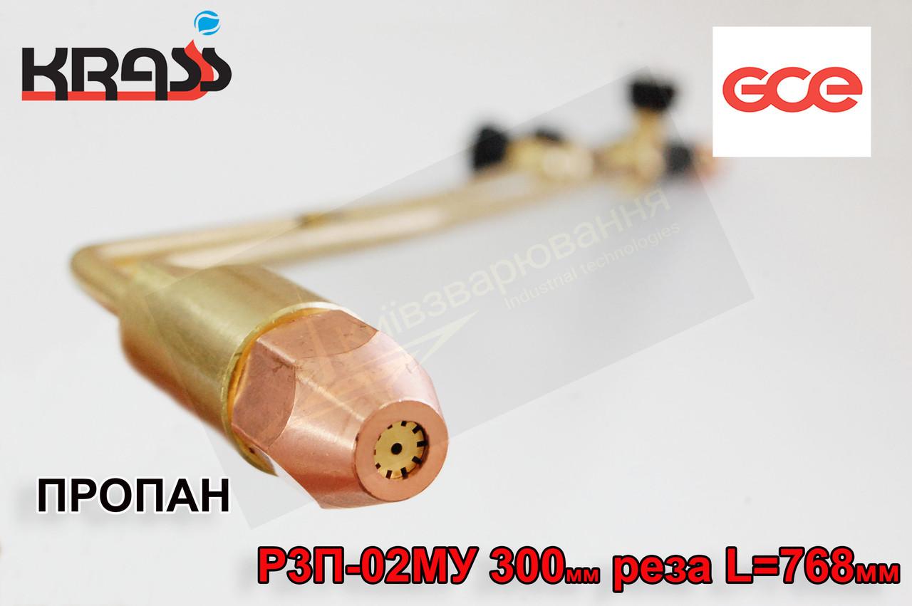 Резак пропановый Р3П-02МУ 300мм реза L=768мм КРАСС