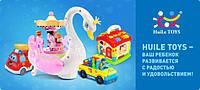 Игрушки от компании Huile Toys