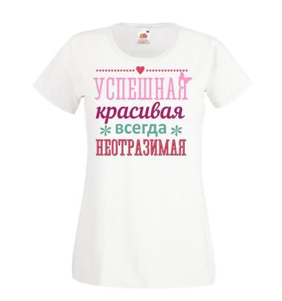 """Женская футболка Push IT с принтом """"Успешная красивая всегда неотразимая"""""""