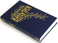 Біблія Геце 063 УБТ (темно-синя), фото 1