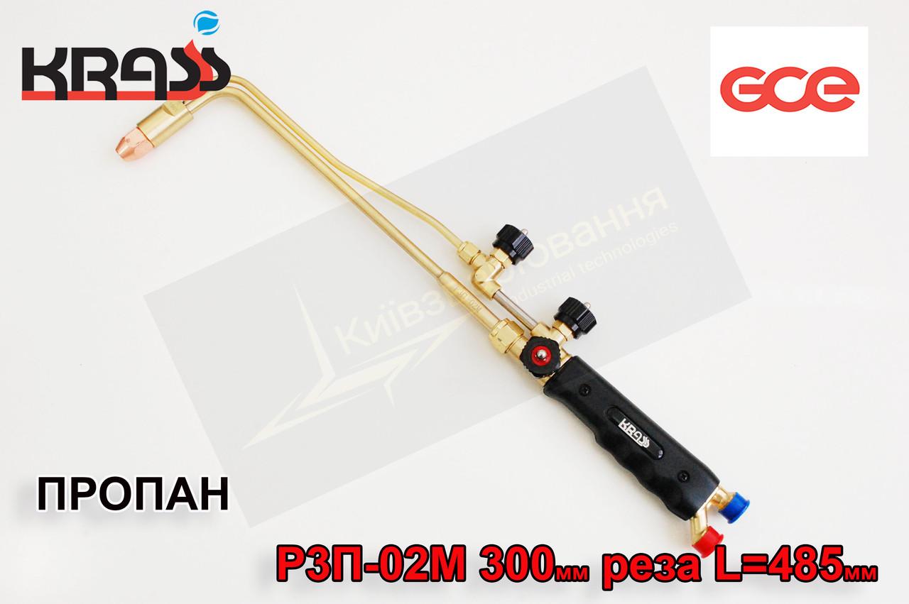 Резак пропановый Р3П-02М 300мм реза L=485мм КРАСС