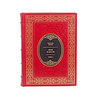 Книга кожаная Фридрих Ницше. Воля к власти. Книга 1, фото 1
