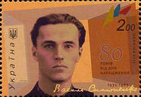Марка «Василь Симоненко. 1935-1963. 80 років від дня народження»