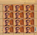 Марка «Василь Симоненко. 1935-1963. 80 років від дня народження», фото 2