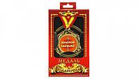 Медаль Золотой бабушке, Медаль Золотий бабусі