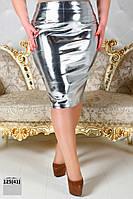 Юбка карандаш  женская эко кожа серебро матовая !!! 125(41), фото 1
