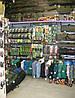 Магазины товаров для отдыха, туризма