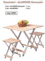 Комплект складной мебели Aluwood