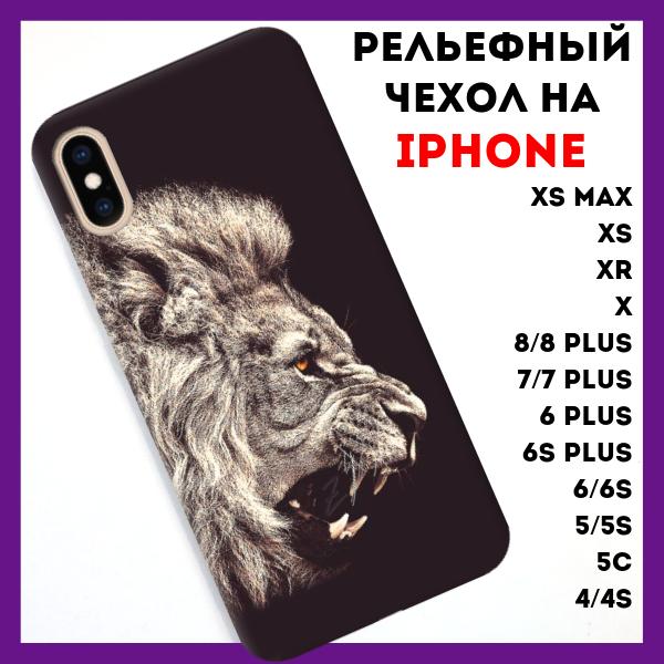 Чехол на iPhone с рельефным принтом Lion