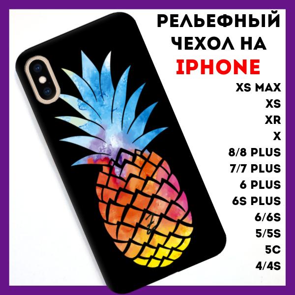 Чехол на iPhone с рельефным принтом Ananas