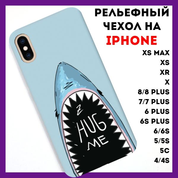 Чехол на iPhone с рельефным принтом Hug Me