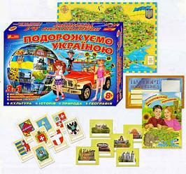 Гра 3в1 Подорожуємо Україною 8+ (5731 Ранок)