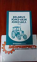 Каталог по трактору ЮМЗ-6