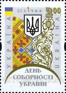 Марка «22 січня – День Соборності України»