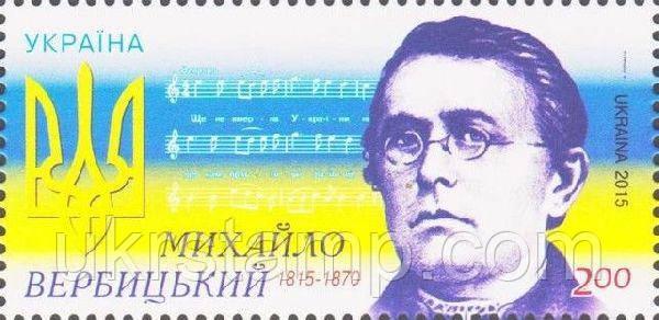 Марка «Михайло Вербицький. 1815-1870»