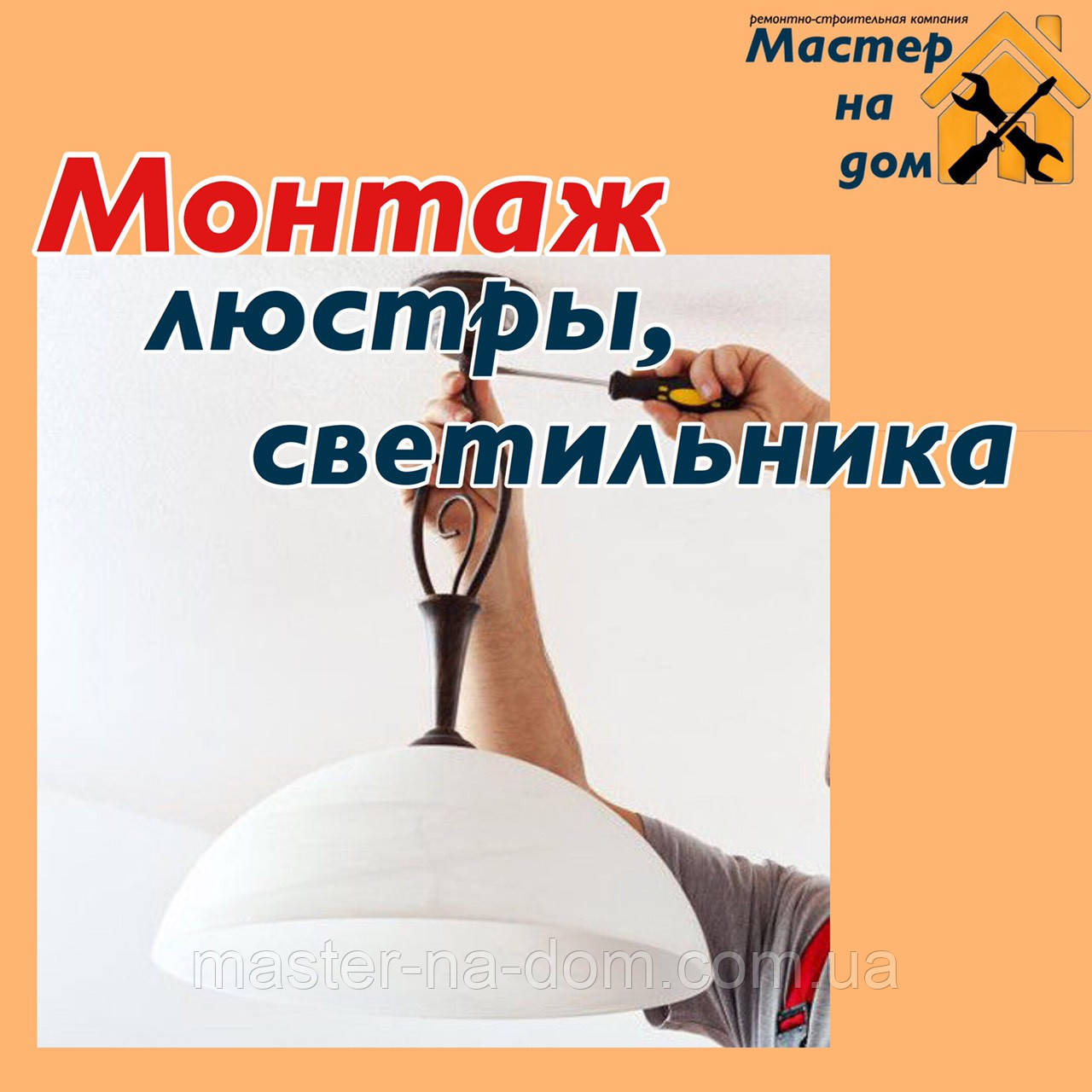 Монтаж люстры, бра, светильника в Одессе
