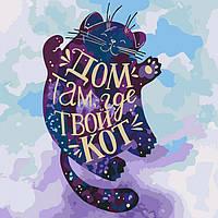 """Картина по номерам """"Дом там,  где твой кот"""" 40*40см KHO4131, фото 1"""