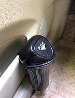 Мусорное ведро с клипсой мини в автомобиль, офис, для дома, кухни, подвесной. на дверь автомобиля.