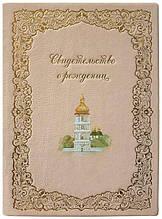 """Папка-обложка кожаная с художественным тиснением для свидетельства о рождении """"Барокко"""""""