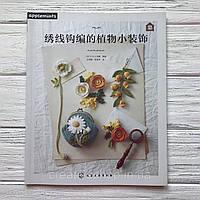 """Японский каталог по вязанию """"Цветы крючком"""" (серая), фото 1"""