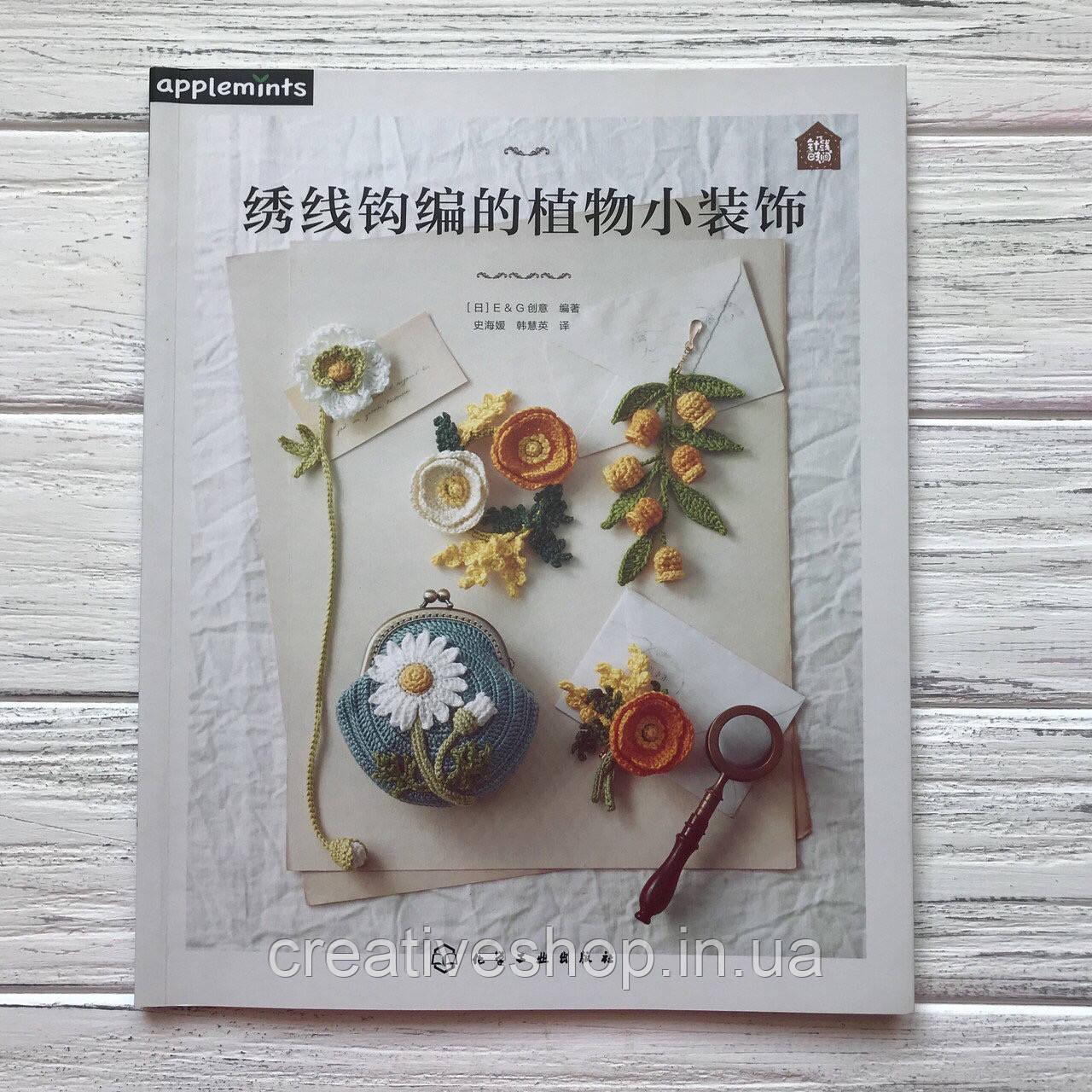 """Японский каталог по вязанию """"Цветы крючком"""" (серая)"""