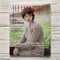 """Японский журнал по вязанию """"Осень - зима №5"""", фото 1"""