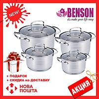 Набор кастрюль из нержавеющей стали 8 предметов Benson BN-202 (2,1 л, 2,9 л, 3,9 л, 6,5 л) | кастрюля