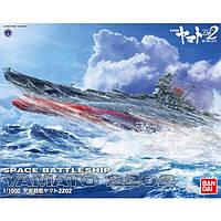 1/1000 Space Battleship Yamato 2202 (Bandai) - Ямато сборная модель