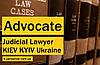 ADVOCATE | Judicial Lawyer | KIEV KYIV Ukraine